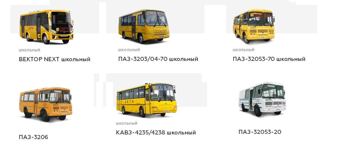 Ремонт школьных автобусов