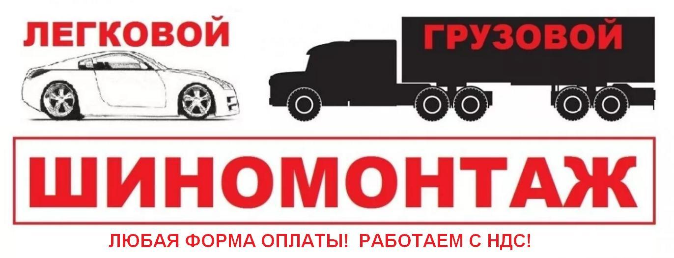 Легковой и грузовой шиномонтаж в Ростове