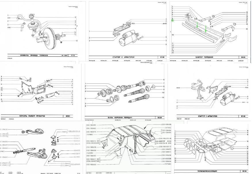 Каталоги запасных частей Автоваз