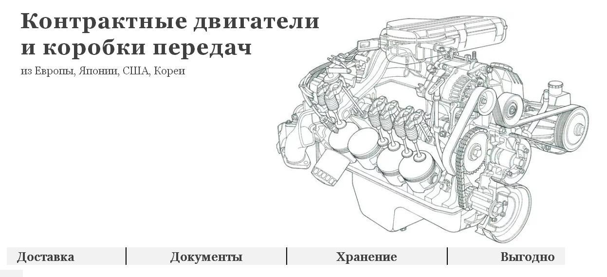 Контрактные двигатели в Ростове-на-Дону
