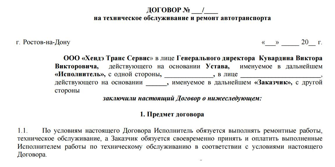 Договора на техническое обслуживание автомобилей и ремонт машин с НДС