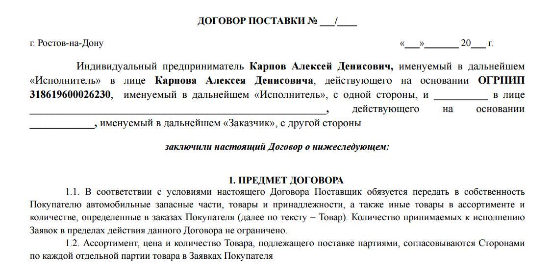 Договора на поставку запасных частейбез НДС