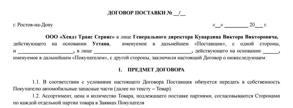 Договора на поставку запасных частейс НДС